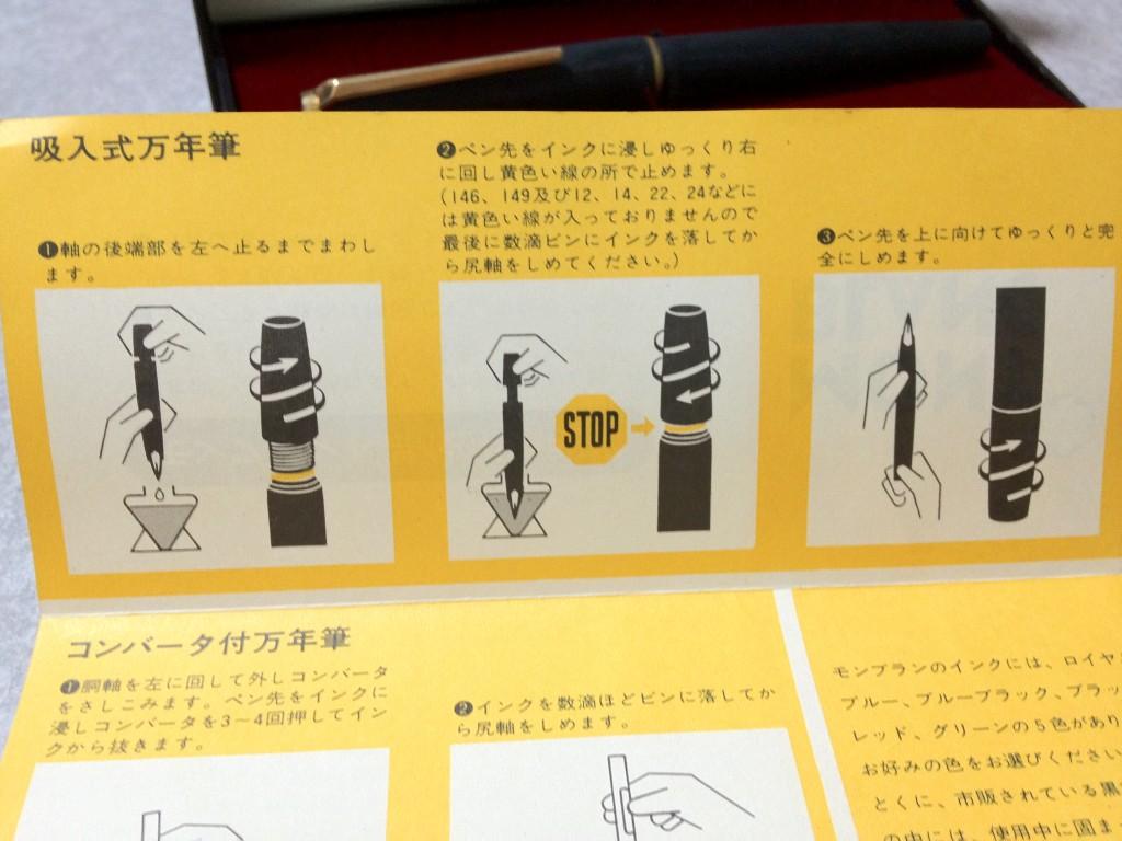 インク吸入法