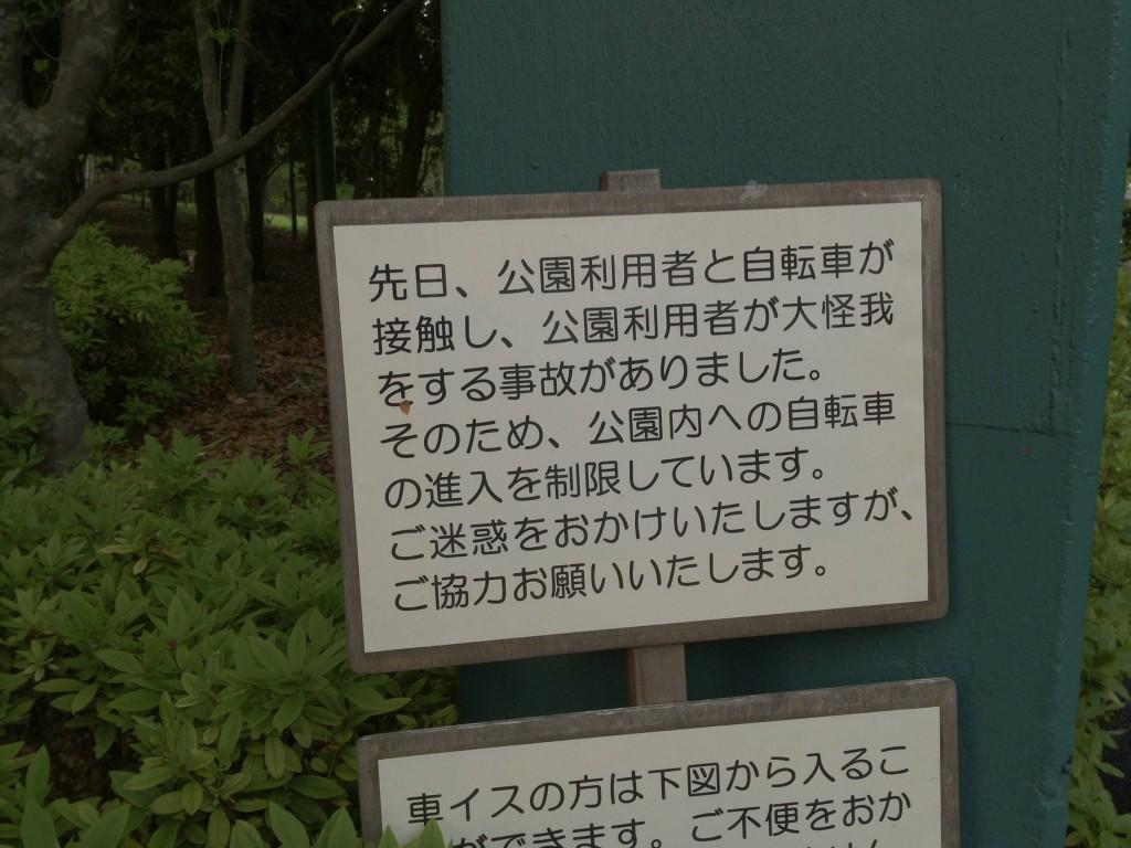 自転車進入禁止の公園