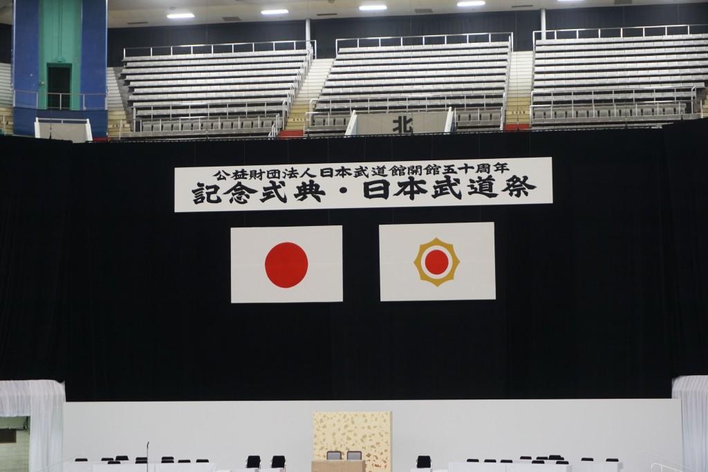 日本武道祭