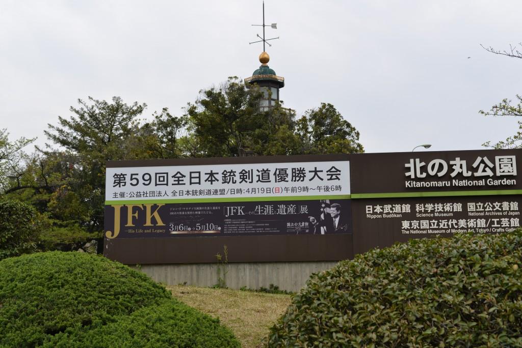 第59回全日本銃剣道優勝大会