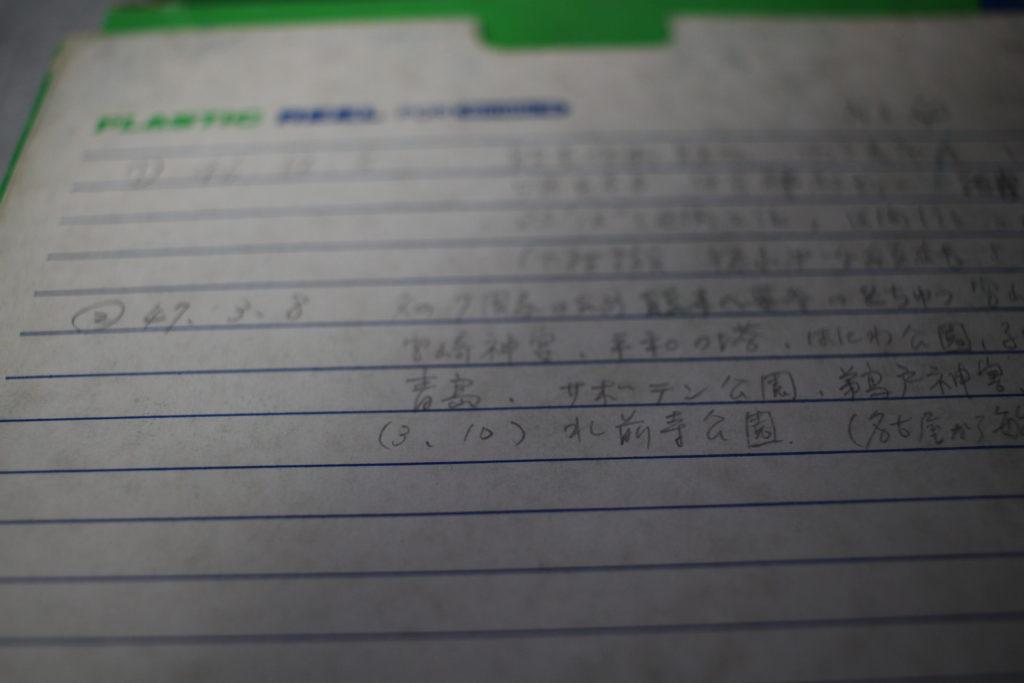 熊本旅行が収められているリールは6号