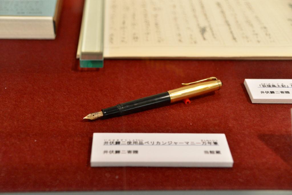 井伏鱒二が使用した万年筆