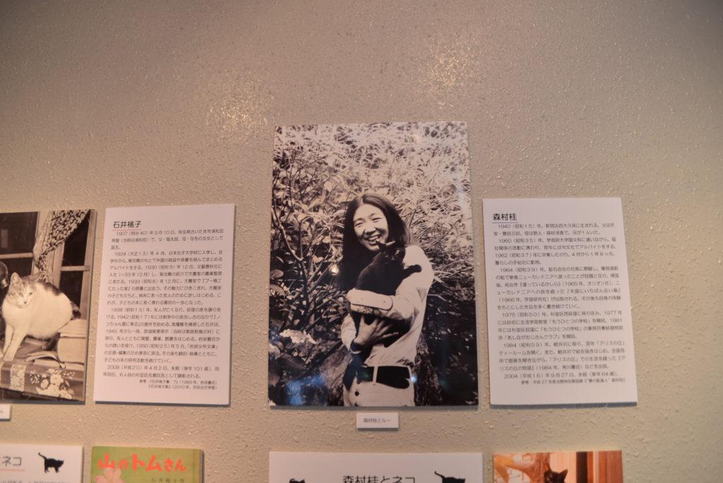 森村桂さん。亡くなられていたことは知らなかった…。