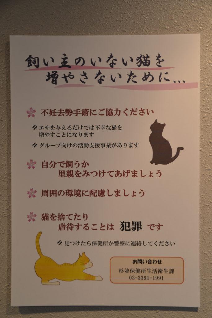 飼い主のいない猫を増やさないために