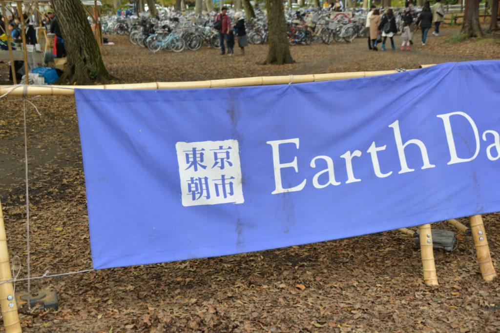 東京朝市 Earth Day Market