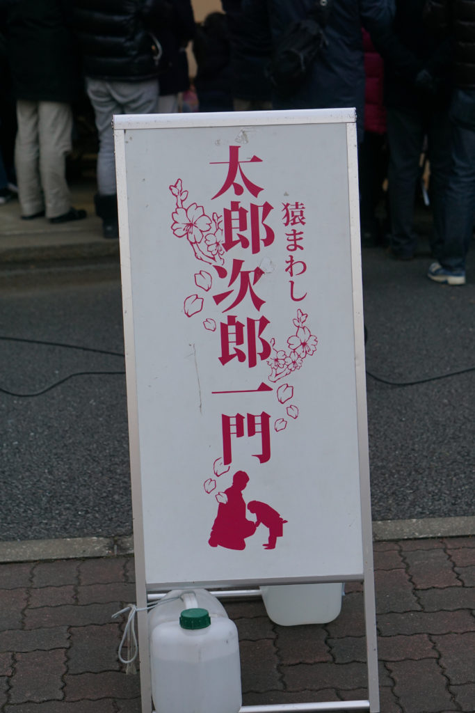今年も太郎次郎一門さんが来られています