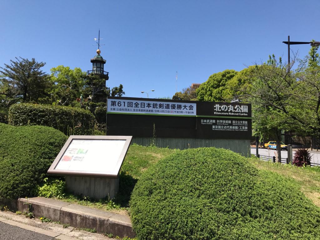 九段下の武道館入り口にて