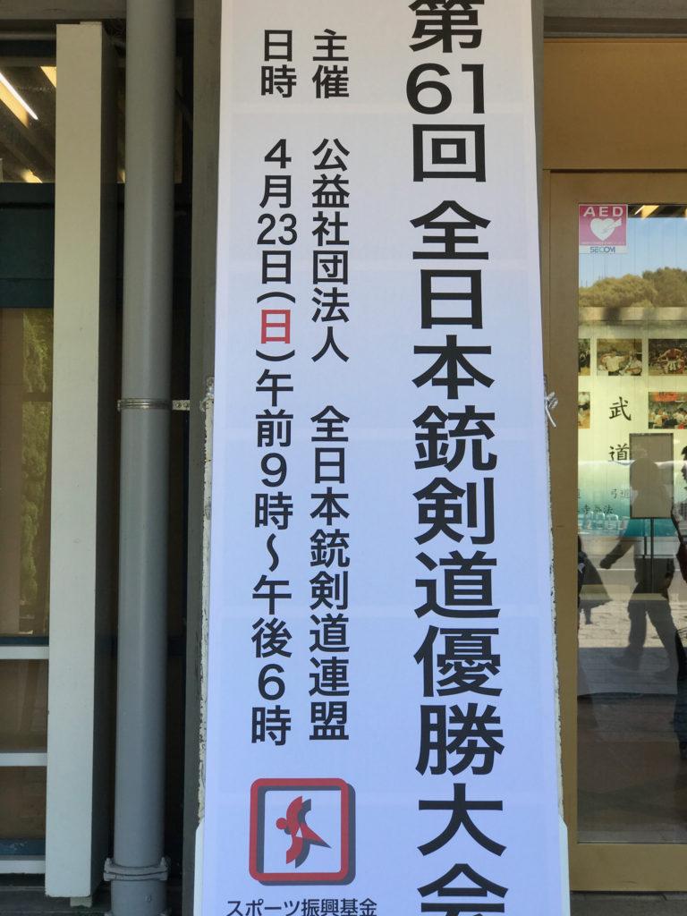 第61回 全日本銃剣道優勝大会