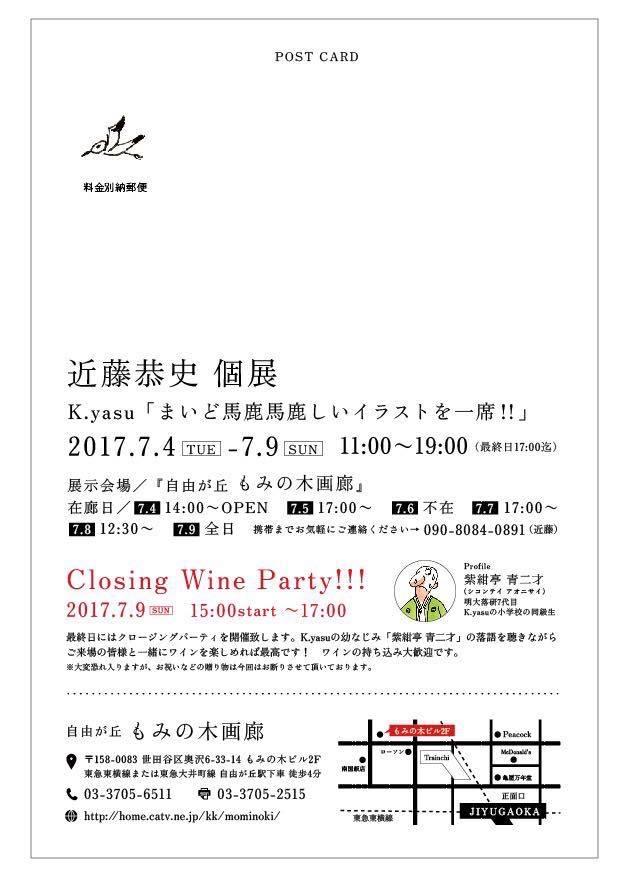 K.yasu氏の個展