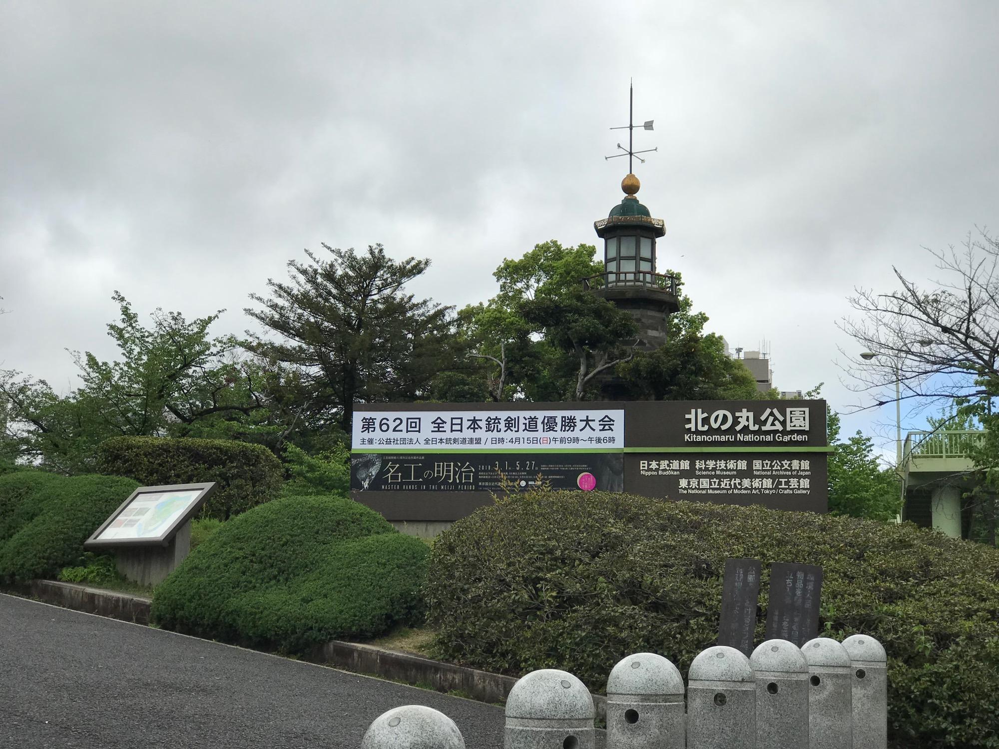 第62回全日本銃剣道優勝大会