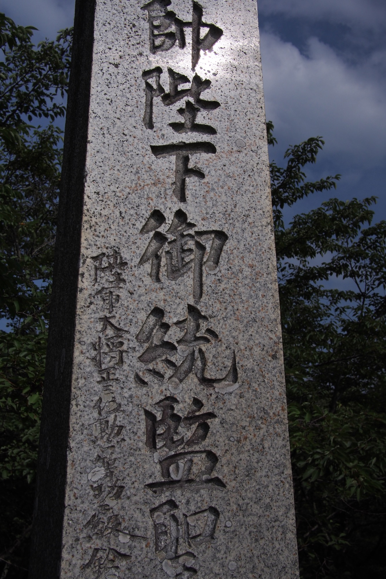 昭和天皇御統監の地
