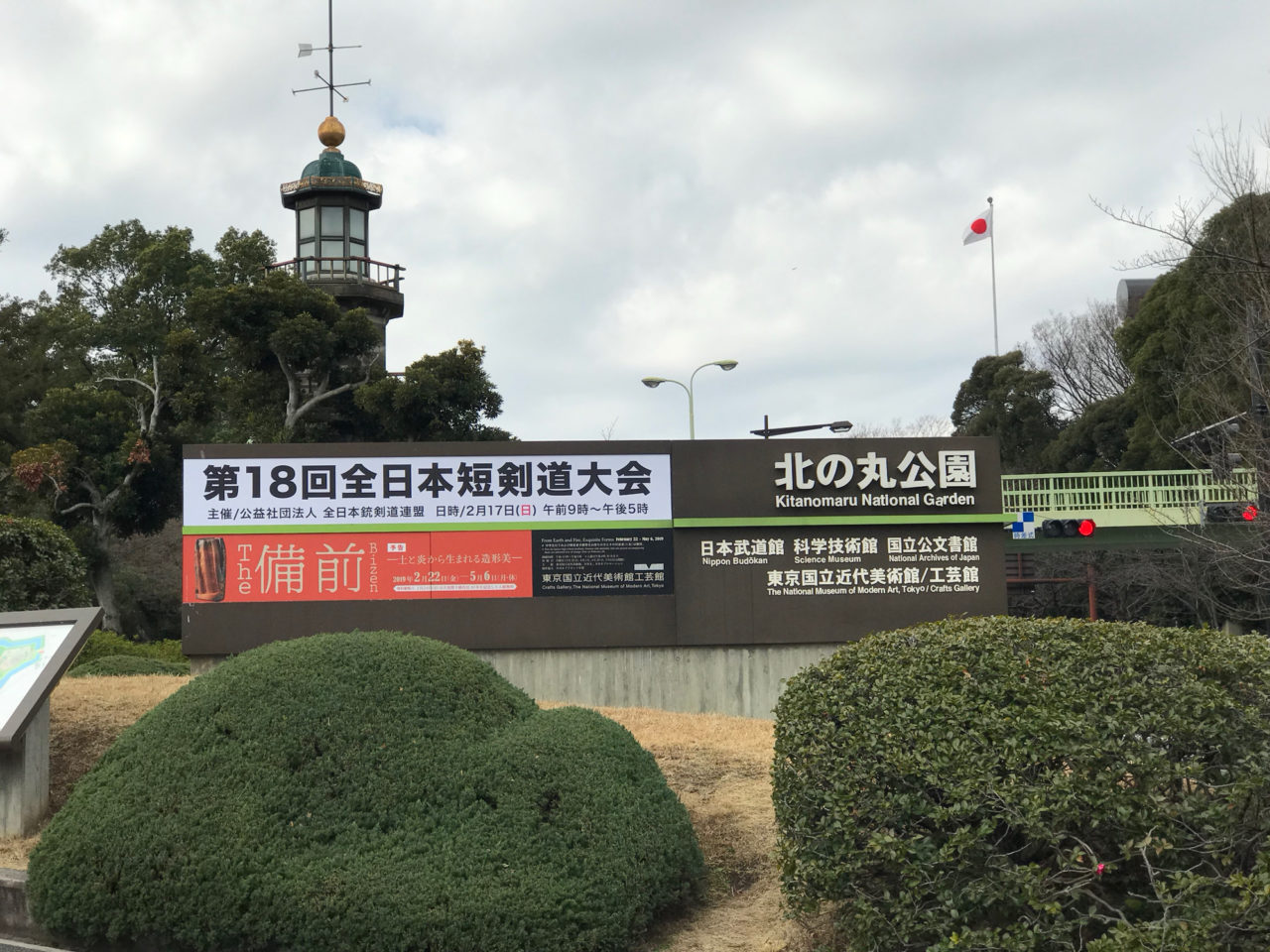 第18回 全日本短剣道大会