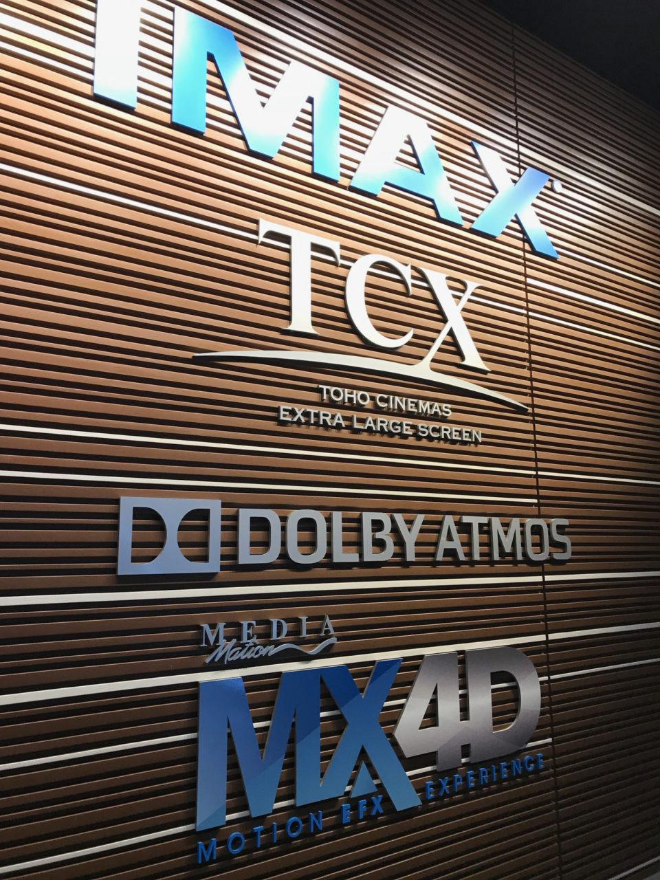 IMAXを初めて体験します