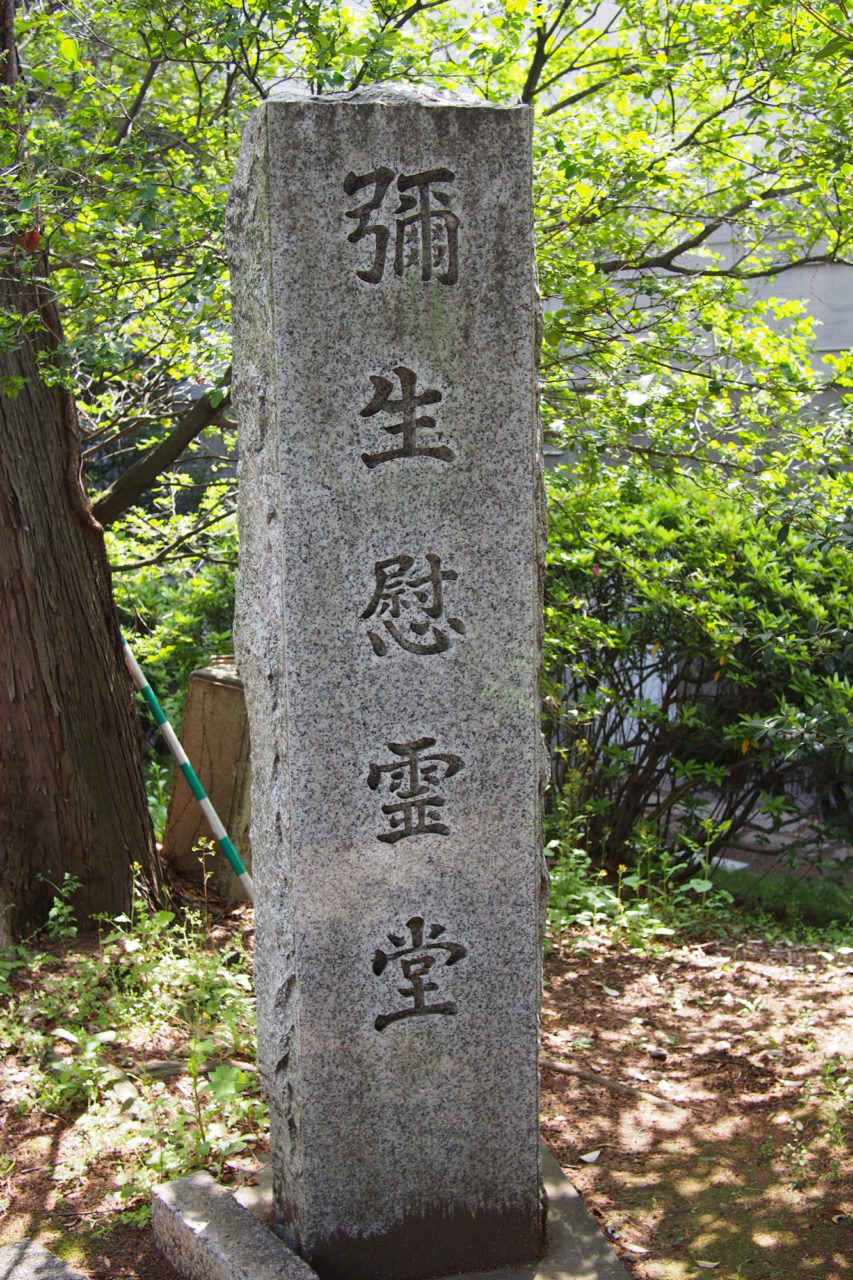 彌生慰霊堂