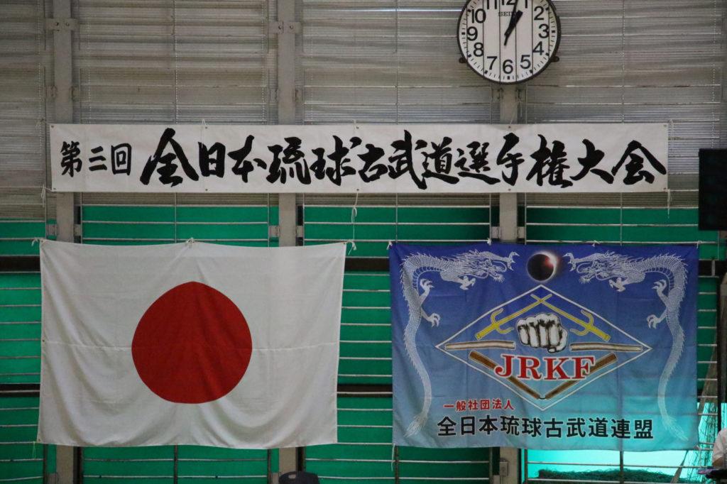 第3回全日本琉球古武道選手権大会