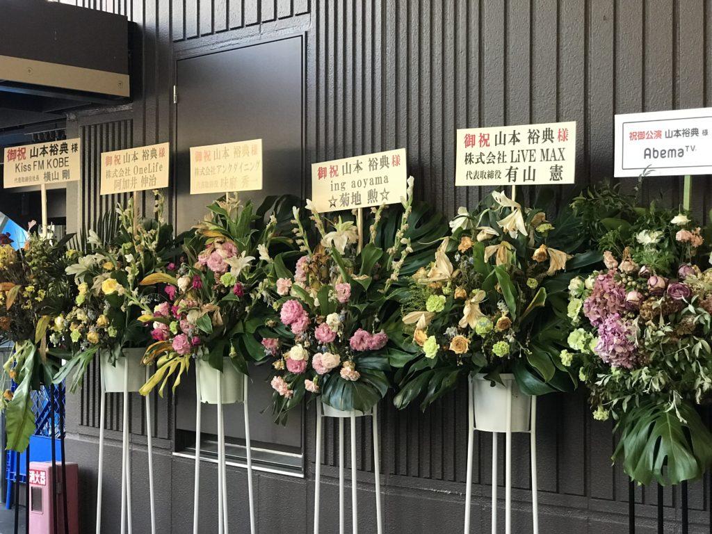 山本裕典さんへのお祝い