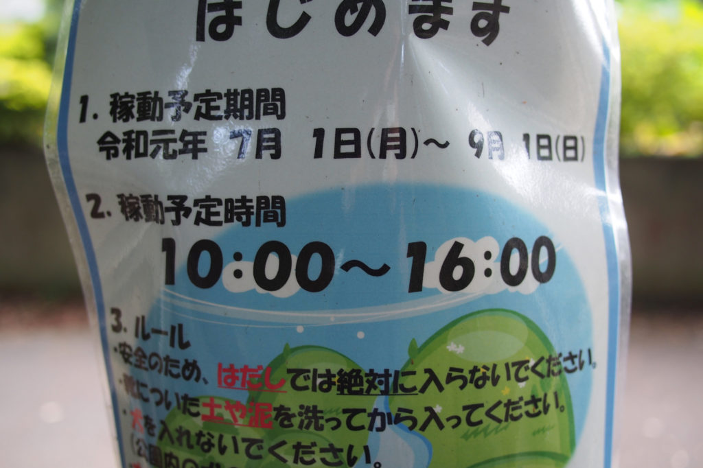 7/1〜9/1 10:00 - 16:00