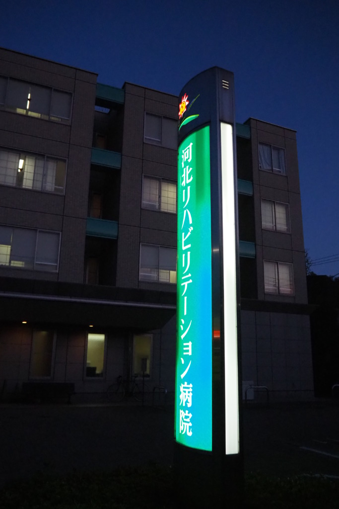 川北リハビリテーション病院