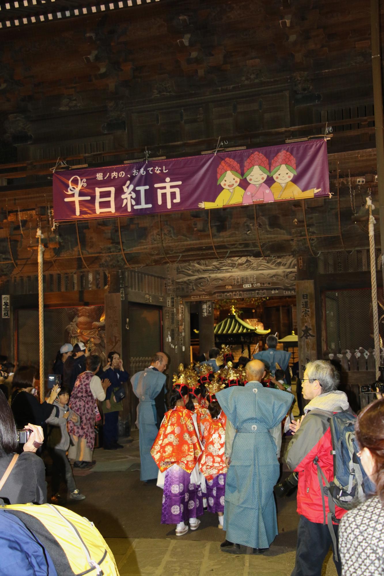 各姫様とお稚児さんたちが妙法寺に千日紅を奉納します