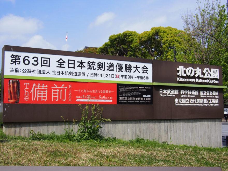 第63回全日本銃剣道優勝大会
