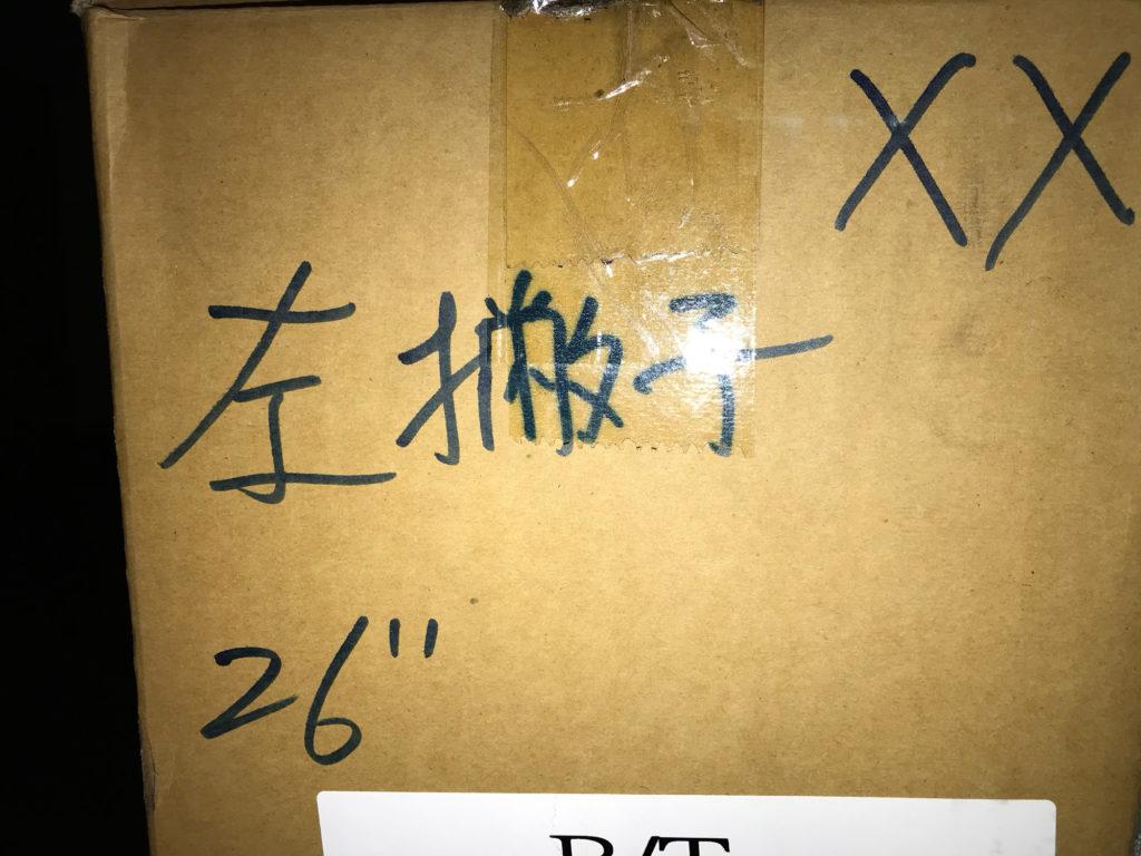 左撇子 26''