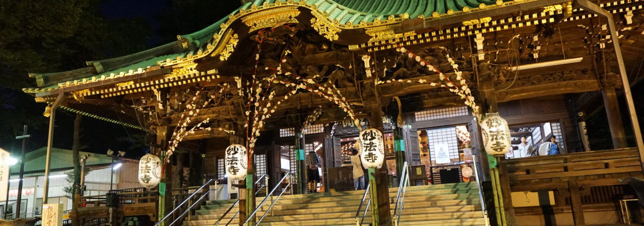 妙法寺お会式