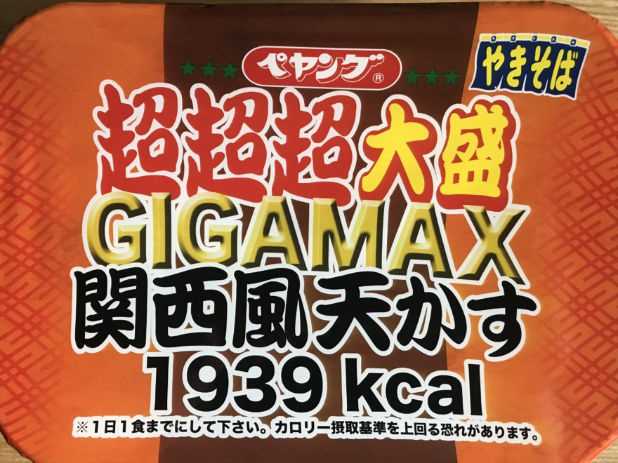 GIGAMAX 関西風天かす