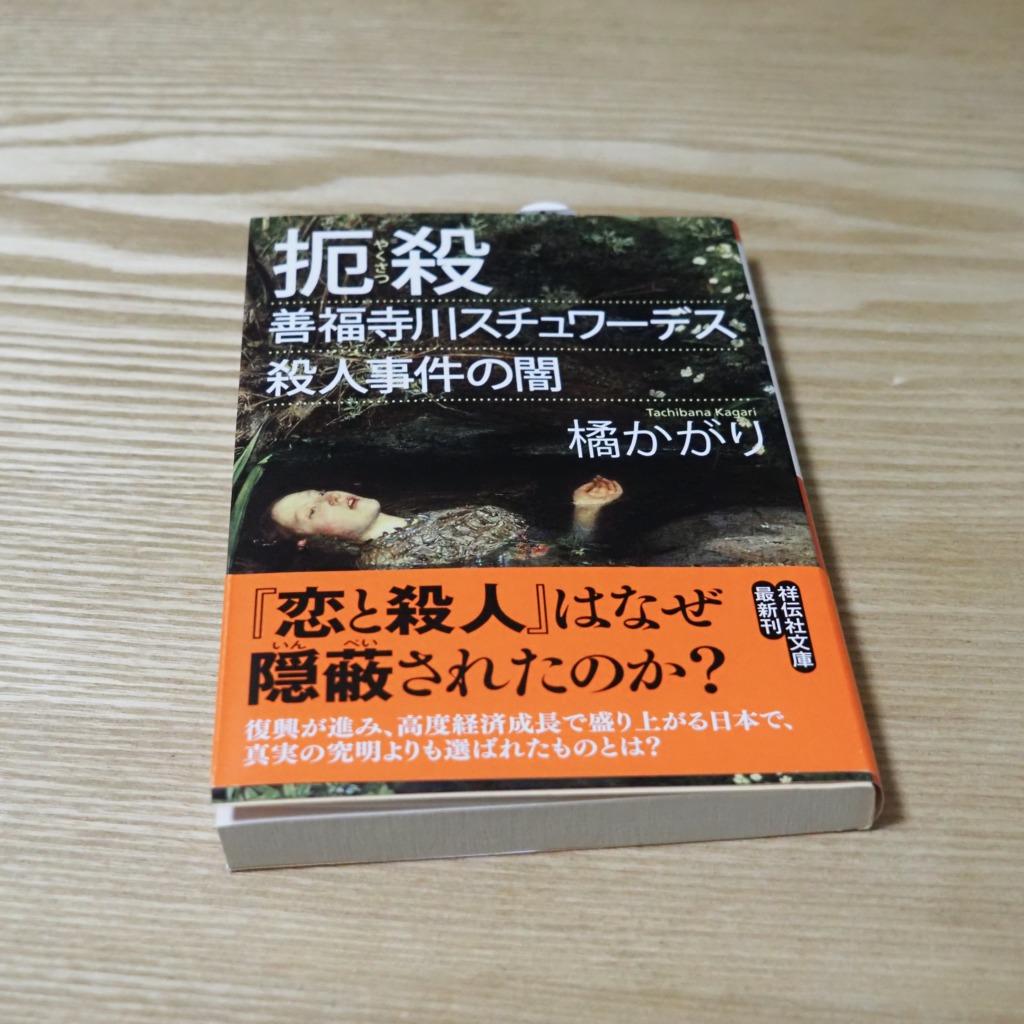 善福寺川で起こった事件の本