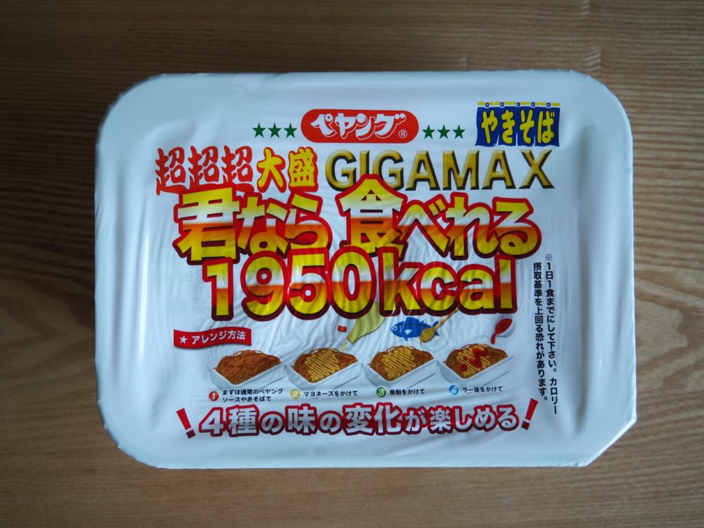 ペヤング GIGAMAX