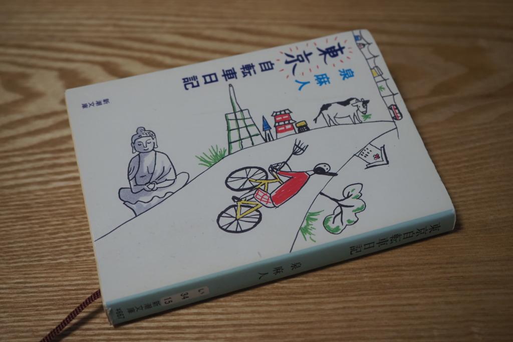 東京自転車日記