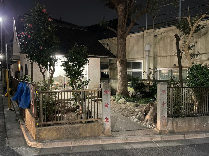 堀ノ内地蔵堂/庚申堂