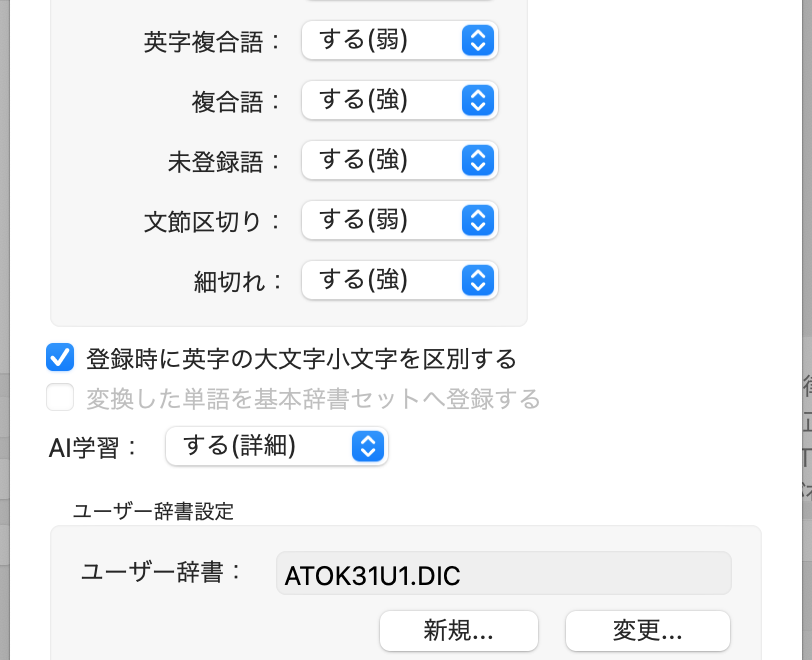 ATOKの設定
