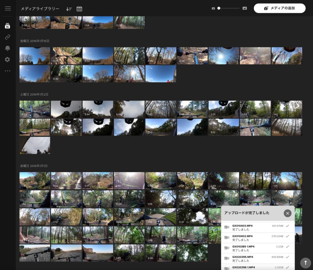 GoPro サプスクリプション クラウドメディア